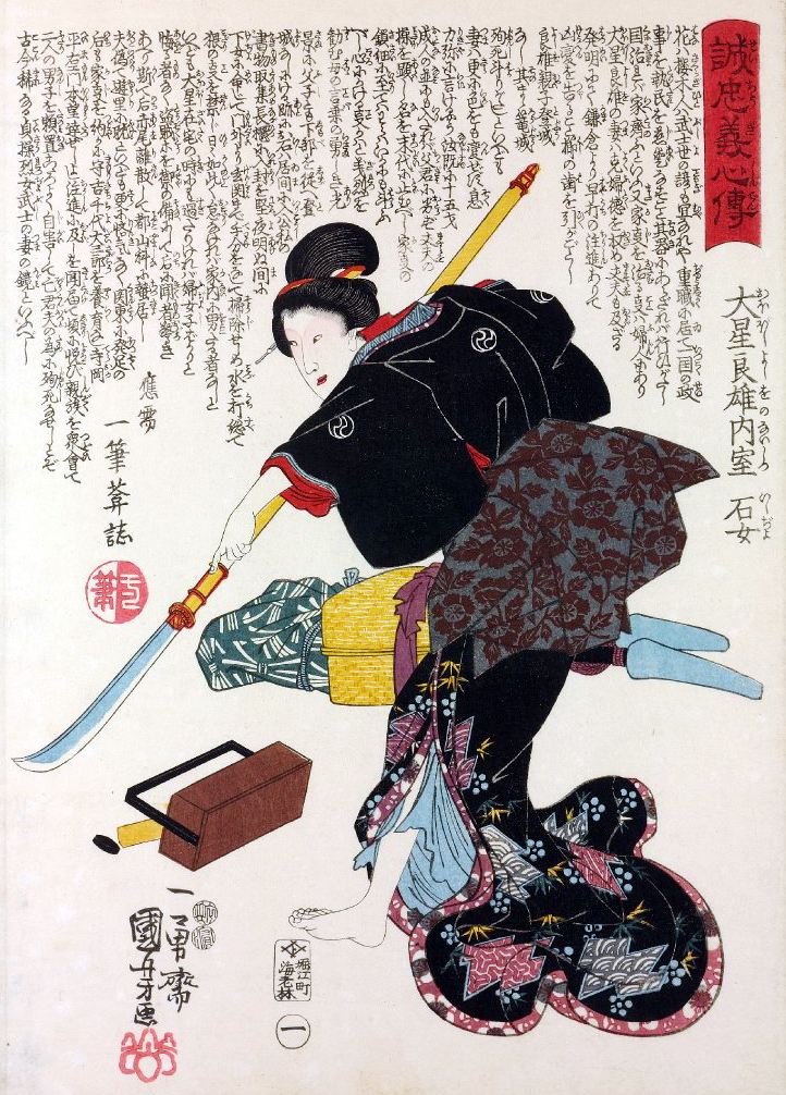 A japanese painting with, japanese writing across, and a japanese woman holding a sword